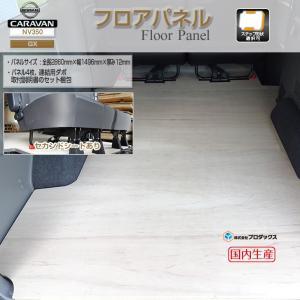 日産 NV350 キャラバン 標準ボディ フロアパネル【フルサイズ】5ドア5人乗りセカンドシートあり パネル  床貼  床 床キット|avanzar-luxstyle