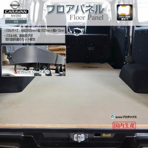 NV350 キャラバン VX 標準ボディフロアパネル【フルサイズ】5ドア5人乗りセカンドシートあり床 床キット|avanzar-luxstyle