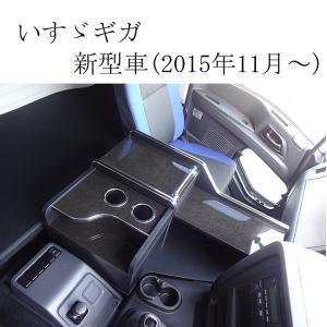 新型ギガ ギガ ファイブスターギガ いすゞ コンソール A テーブル センター フロント サイド 収納 内装 収納ボックス 棚|avanzar-luxstyle