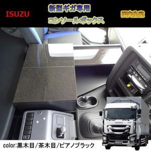 いすゞ  ギガ 新型ギガ ファイブスターギガ センターコンソール B  コンソール テーブル 収納 内装 収納ボックス 棚 板 サイド|avanzar-luxstyle