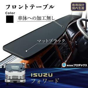 いすゞ フォワード 07フォワード フロントテーブル テーブル 内装 収納 コンソール サイド センター ダッシュボード ダッシュマット サイドテーブル 棚 棚板|avanzar-luxstyle