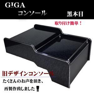 いすゞ ギガ コンソール (2枚扉) テーブル 内装 収納 収納ボックス センター フロント サイド|avanzar-luxstyle