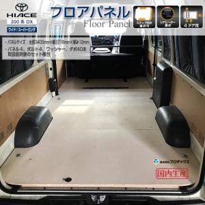 トヨタ 200系 ハイエース DX スーパーロング フロアパネル【フルサイズパネル/4ドア】フロアキット 床パネル 収納|avanzar-luxstyle