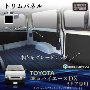 トヨタ ハイエース DX 200系 【5ドア専用】 トリムパネル パネル 内装 板 板パネル フロアパネル インテリアパネル|avanzar-luxstyle
