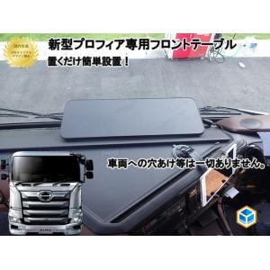 日野 新型プロフィア 17プロフィア プロフィア フロントテーブル テーブル ダッシュボード コンソール 収納 内装 ラック|avanzar-luxstyle