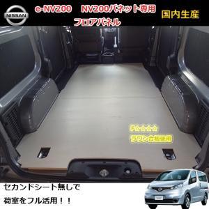 日産 NV200 バネット VANNET フロアパネル 【2人乗り用】 パネル 床張り 床貼 収納 内装 フロアキット フロアマット 荷室 荷台 荷物 荷室キット|avanzar-luxstyle