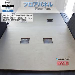 日産  NV200 バネット VANNET 【ワゴン】フロアパネル パネル 床貼り|avanzar-luxstyle