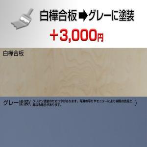 【オプション】白樺合板をグレーに塗装 ※製品と一緒にご注文ください|avanzar-luxstyle