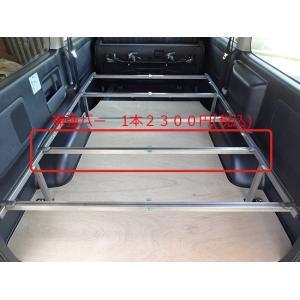 補強バー 補強 [オプション品] 荷物 トヨタ ハイエースS-GL ハイエースDX ハイエース 標準ボディ ベットキット補強 重量 ベッドキット トランポ|avanzar-luxstyle