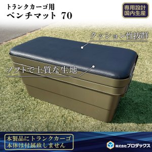 トランクカーゴ 70L用 ベンチマット70 マット 椅子 いす イス シート チェア ベンチ テーブルトップ 天板 テーブル アウトドア用品 アウトドア キャンプ avanzar-luxstyle