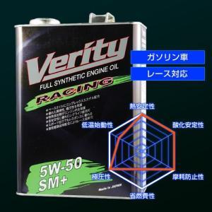 【送料無料】Verityエンジンオイル [レース対応] : FS RACING 5W-50 SM+|avanzza