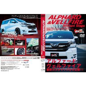 Car☆XsDVD ALPHARD&VELLFIRE Brlliant Stage|avanzza|03