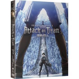 進撃の巨人 第3期 1 DVD 01-12話 300分収録 北米版|avees