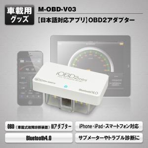 MAXWIN/マックスウィン iOBD2mini 車両診断ツール M-OBD-V03|avekt