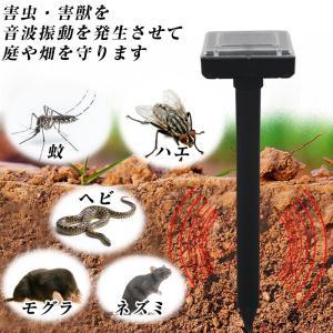 太陽光発電 モグラ・ネズミ・害獣・害虫 撃退器 対策 音波振動で追い払う (2個セット)|avekt