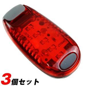 ランニングライト LED ジョギング 事故防止 挟める 巻ける 夜点灯3パターン (3個セット)|avekt