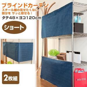 ブラインドカーテン ショート ネイビー 120×48cm 2枚組 U-Q361|avekt