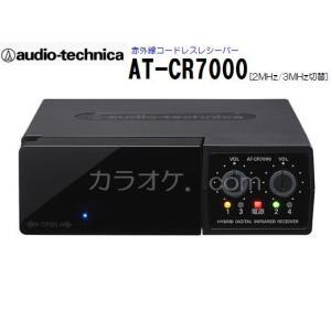 オーディオテクニカ/赤外線レシーバー(AT-CR7000/2...