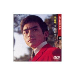 DVDカラオケ/西郷輝彦《全曲本人歌唱》
