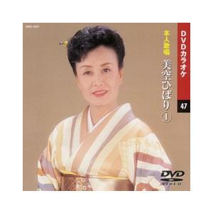 DVDカラオケ/美空ひばり1《全曲本人歌唱》