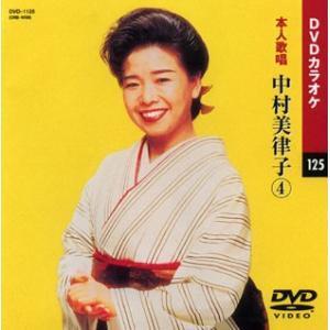 DVDカラオケ/中村美律子4《全曲本人歌唱》