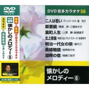 DVDカラオケ/懐かしのメロディー6 《全曲模範歌唱》