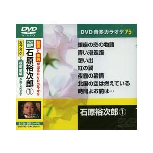 DVDカラオケ/石原裕次郎1 《全曲模範歌唱》