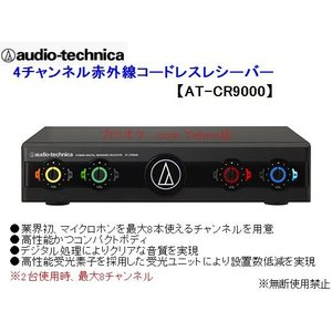 オーディオテクニカ/赤外線4チャンネルレシーバー(AT-CR...