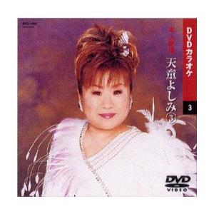 DVDカラオケ/天童よしみ3《全曲本人歌唱》
