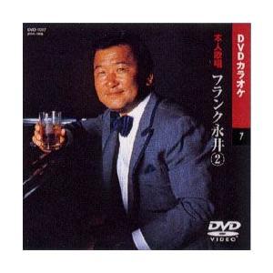 DVDカラオケ/フランク永井2《全曲本人歌唱》