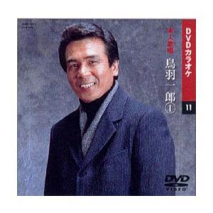 DVDカラオケ/鳥羽一郎1《全曲本人歌唱》
