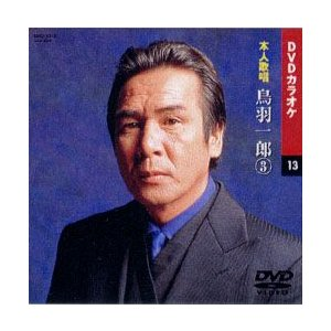 DVDカラオケ/鳥羽一郎3《全曲本人歌唱》