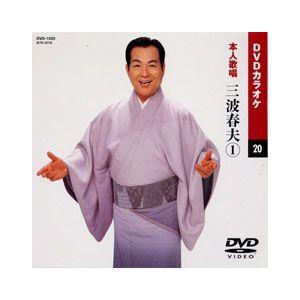 DVDカラオケ/三波春夫1《全曲本人歌唱》