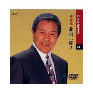 DVDカラオケ/北島三郎3《全曲本人歌唱》