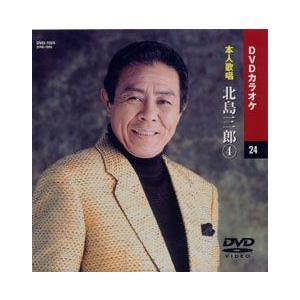 DVDカラオケ/北島三郎4《全曲本人歌唱》