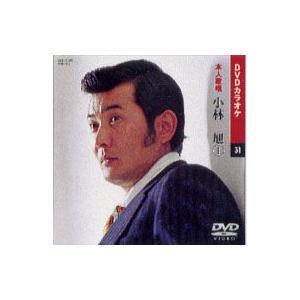 DVDカラオケ/小林旭1《全曲本人歌唱》