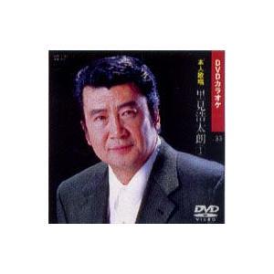 DVDカラオケ/里見浩太郎《全曲本人歌唱》