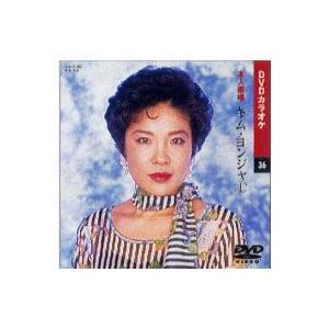 DVDカラオケ/キム・ヨンジャ1《全曲本人歌唱》