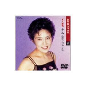 DVDカラオケ/キム・ヨンジャ2《全曲本人歌唱》
