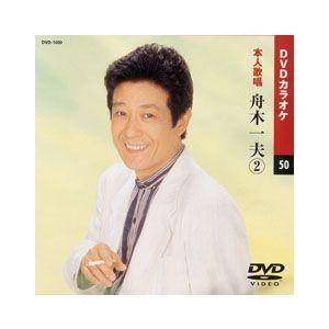 DVDカラオケ/舟木一夫2《全曲本人歌唱》