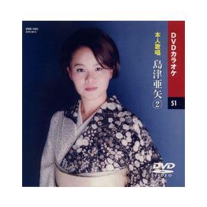 DVDカラオケ/島津亜矢2《全曲本人歌唱》