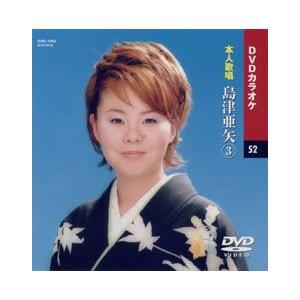 DVDカラオケ/島津亜矢3《全曲本人歌唱》