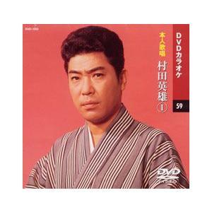 DVDカラオケ/村田英雄1《全曲本人歌唱》
