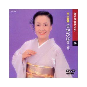 DVDカラオケ/美空ひばり6《全曲本人歌唱》