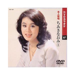 DVDカラオケ/ちあきなおみ《全曲本人歌唱》