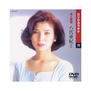 DVDカラオケ/八代亜紀2《全曲本人歌唱》