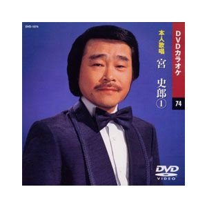 DVDカラオケ/宮史郎《全曲本人歌唱》