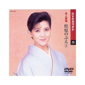 DVDカラオケ/松原のぶえ《全曲本人歌唱》