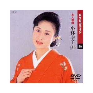 DVDカラオケ/小林幸子《全曲本人歌唱》