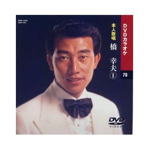 DVDカラオケ/橋幸夫《全曲本人歌唱》